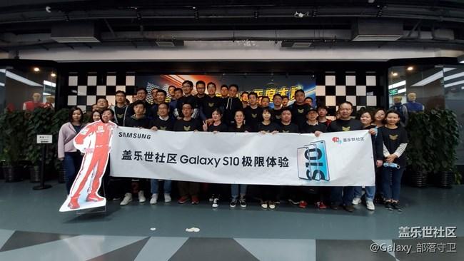 三星Galaxy S10 极限体验线下活动北京站回顾