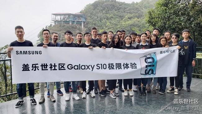 三星Galaxy S10 极限体验线下活动重庆站回顾
