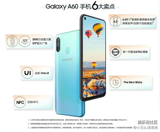 性价比超级高 Galaxy A60元气版 | A40s预售汇总