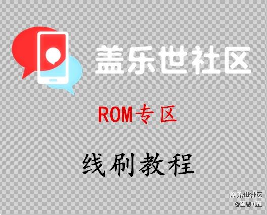 【ROM专区】三星手机线刷教程【2019年5月5日更新】