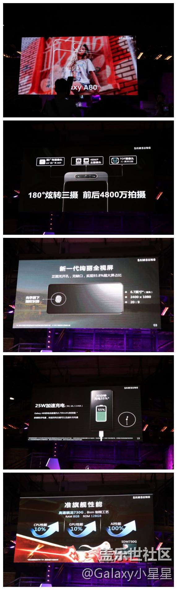【Galaxy A品鉴会】重返中国战场,实力A系列新机