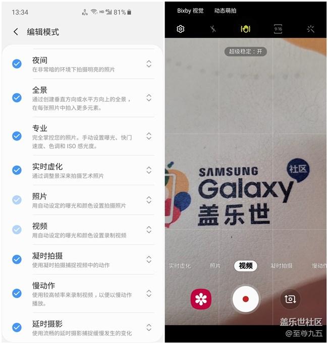 【Galaxy S10系列星粉体验活动】用创新打造经典