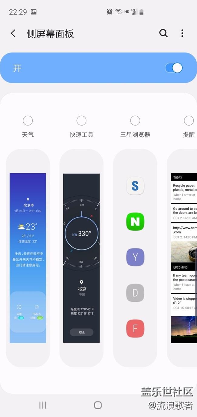 【Galaxy S10系列星粉体验活动】一部舒舒服服的手机
