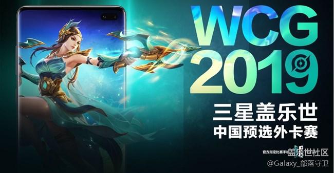 WCG2019 三星盖乐世中国预选外卡赛重磅归来