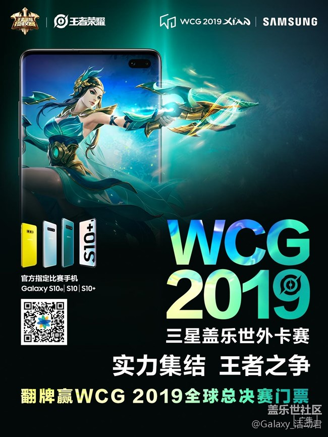 【已发奖】时隔6年,战火重燃!翻牌赢WCG2019总决赛门票!