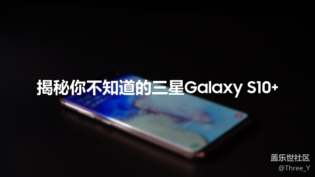 【Galaxy S10系列星粉体验活动】揭秘你不知道的Galaxy S10+