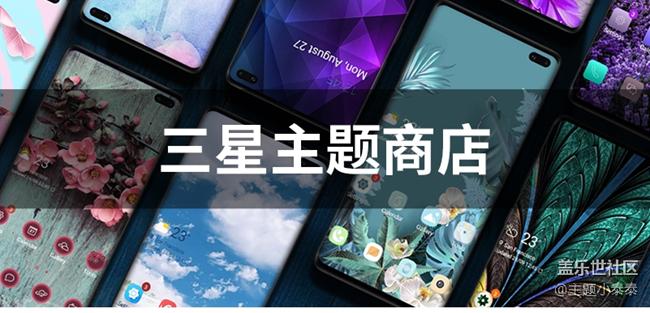 免费、精品手机主题推荐 - 三星手机主题
