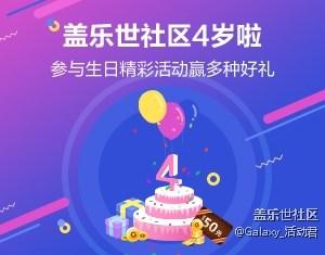 【已发奖】盖乐世社区4岁啦!参与生日精彩活动赢多种好礼!