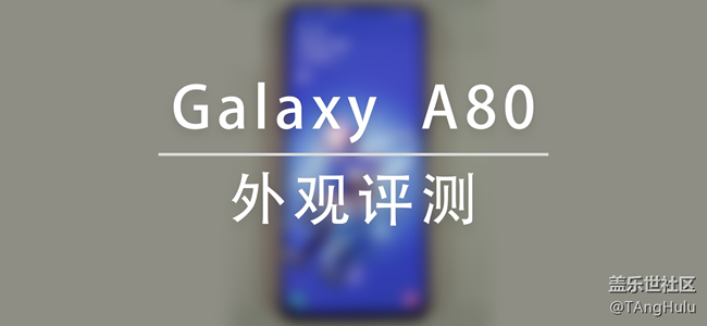 【Galaxy A80星粉体验活动】翻转未来-A80快速评测