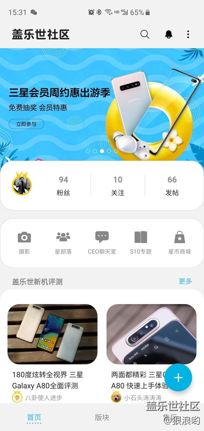 【Galaxy Note版每周话题七月第三周】新版社区体验怎么样?
