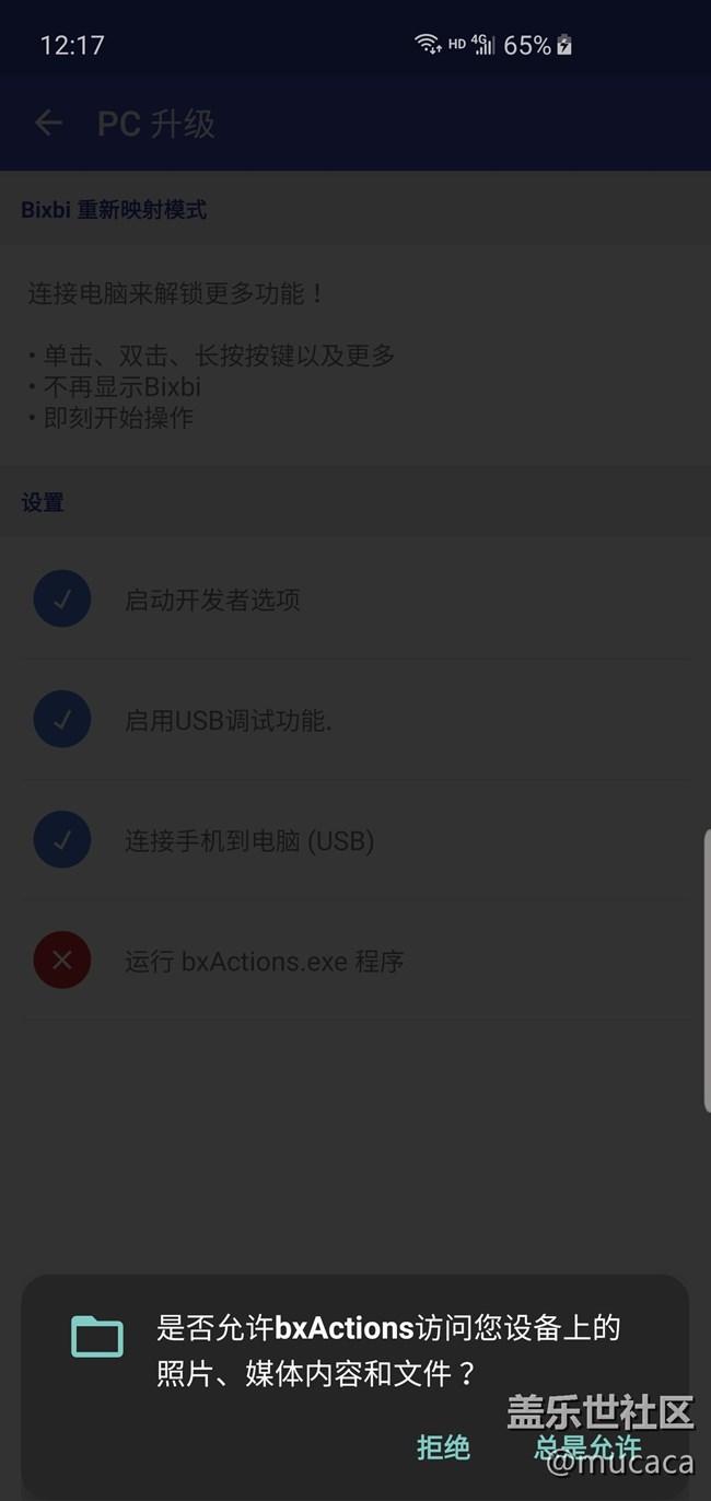 Bixby/按键映射-bxActions 6.07 build 378修正专业版