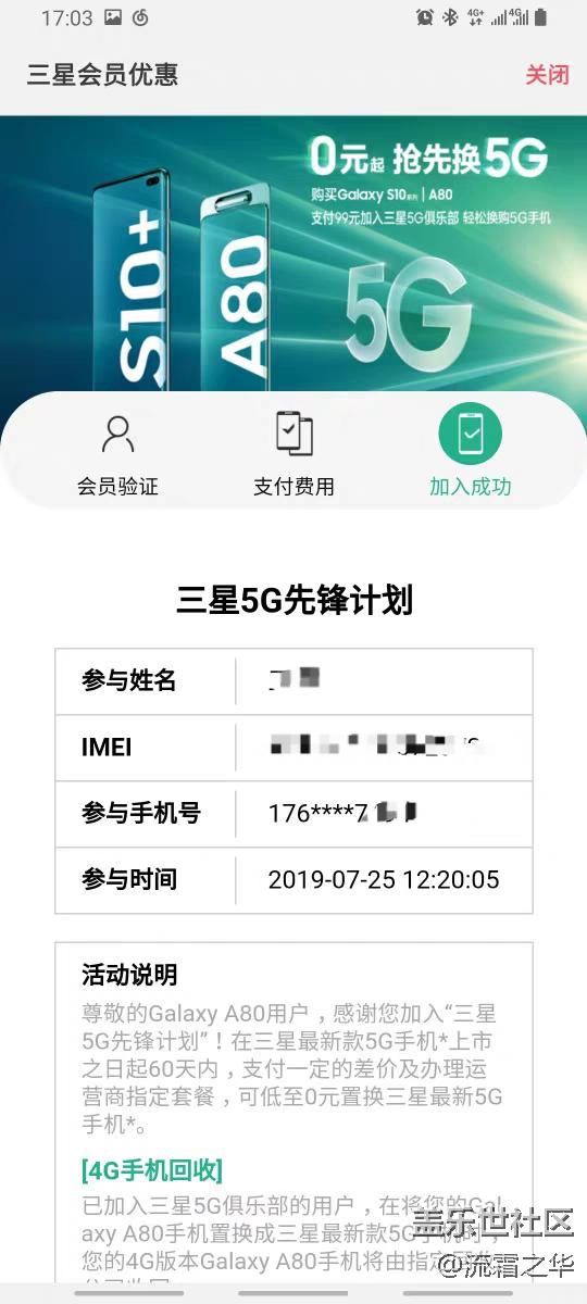 【8月A板块第1周活动】5G先锋计划