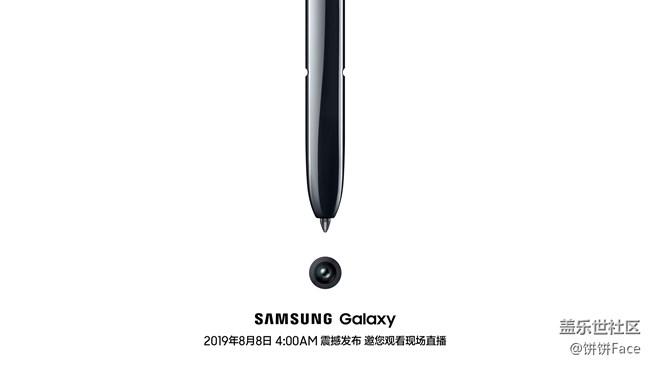 三星Galaxy新品发布会 诚邀您收看