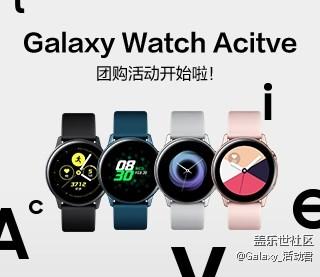 Galaxy Watch Active 团购开始啦!