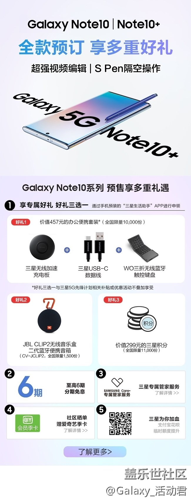 Galaxy Note10系列新品震撼上市,晒单拿爱奇艺VIP黄金季卡!