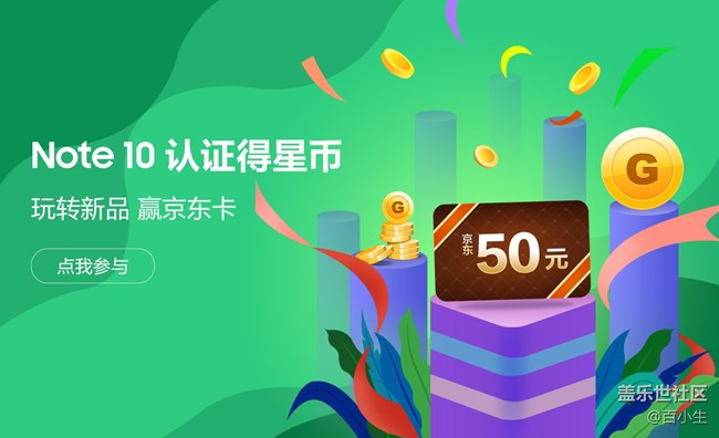 Galaxy Note10系列认证得星币 写心得赢京东卡