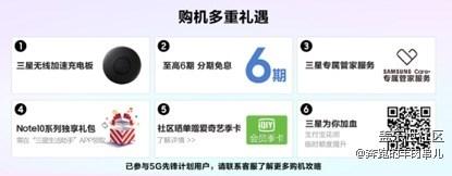 三星Galaxy Note10系列首销  全渠道首销信息汇总