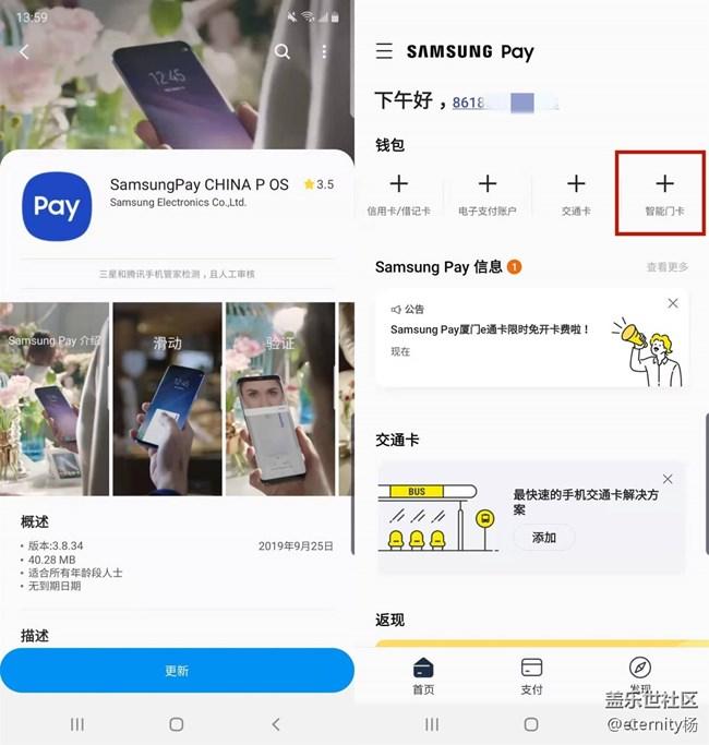 Samsung Pay智能门卡更新啦  看我火速体验