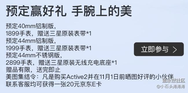 送好礼!Galaxy Watch Active 2全渠道预售汇总