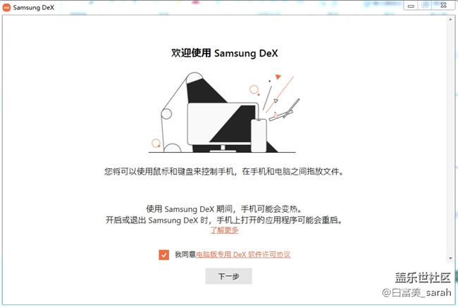 Note10系列Samsung DeX投屏 简单高效的桌面享受