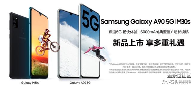 三星Galaxy A90 5G | M30s全渠道首销信息汇总