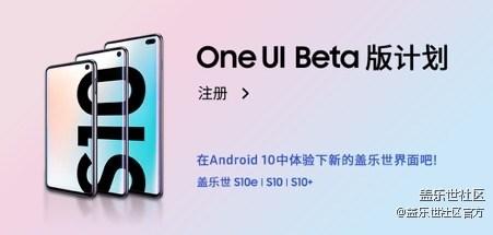 注册One UI Beta 版计划(S10e|S10|S10+)  体验新的OS!