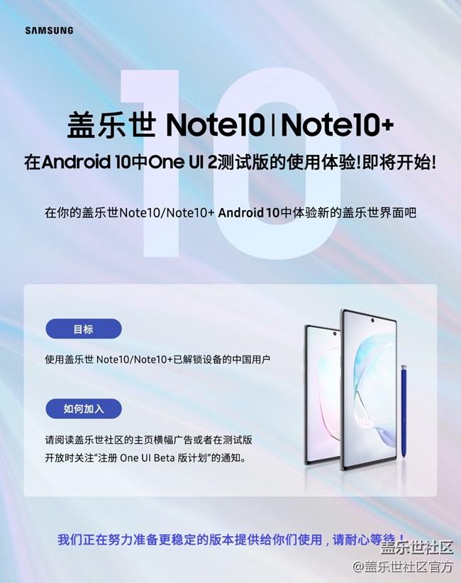 【公告】关于Galaxy Note10 | 10+用户One UI 2内测体验