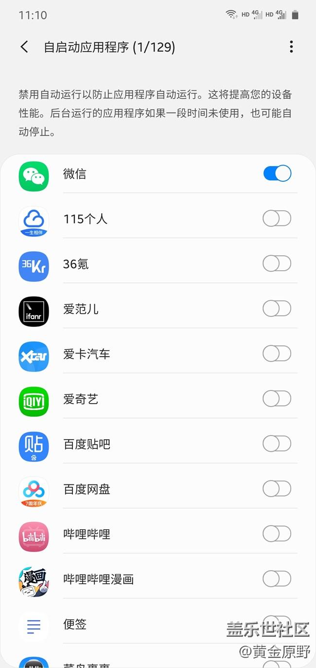 【Galaxy Note10系列体验】四个技巧,让Note10体验更好!
