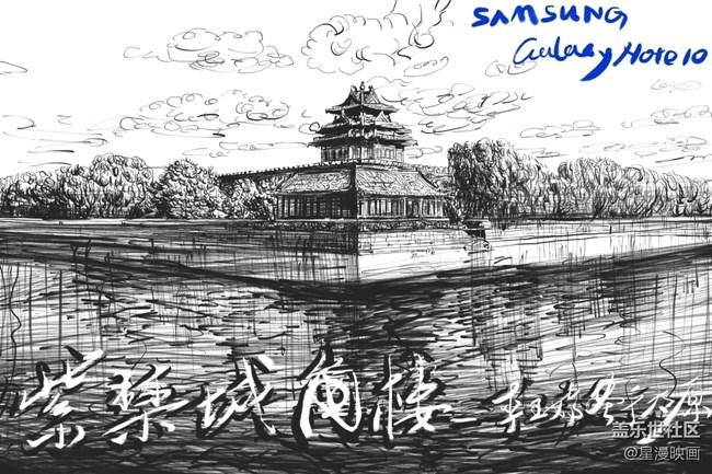我用三星盖乐世Note10画魅力北京-紫禁城角楼