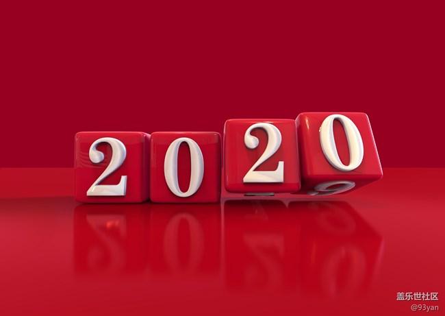 【12月第一周话题】展望2020年