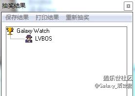 Galaxy Watch Avtive 2抽奖截图.PNG
