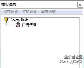 Galaxy Buds抽奖截图.PNG
