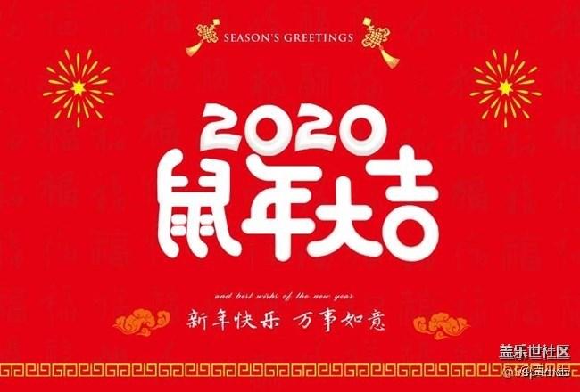 2020年盖乐世社区版块活动第四期