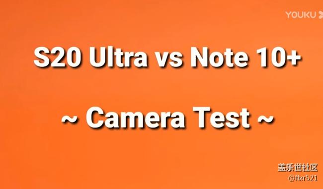 三星GALAXY S20 Ultra VS NOTE 10 PLUS 相机测评