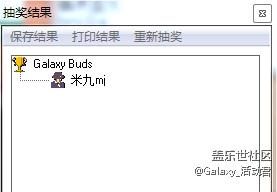Galaxy Buds获奖截图.PNG