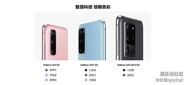 身轻风行,远望随心,Samsung Galaxy S20+体验测评