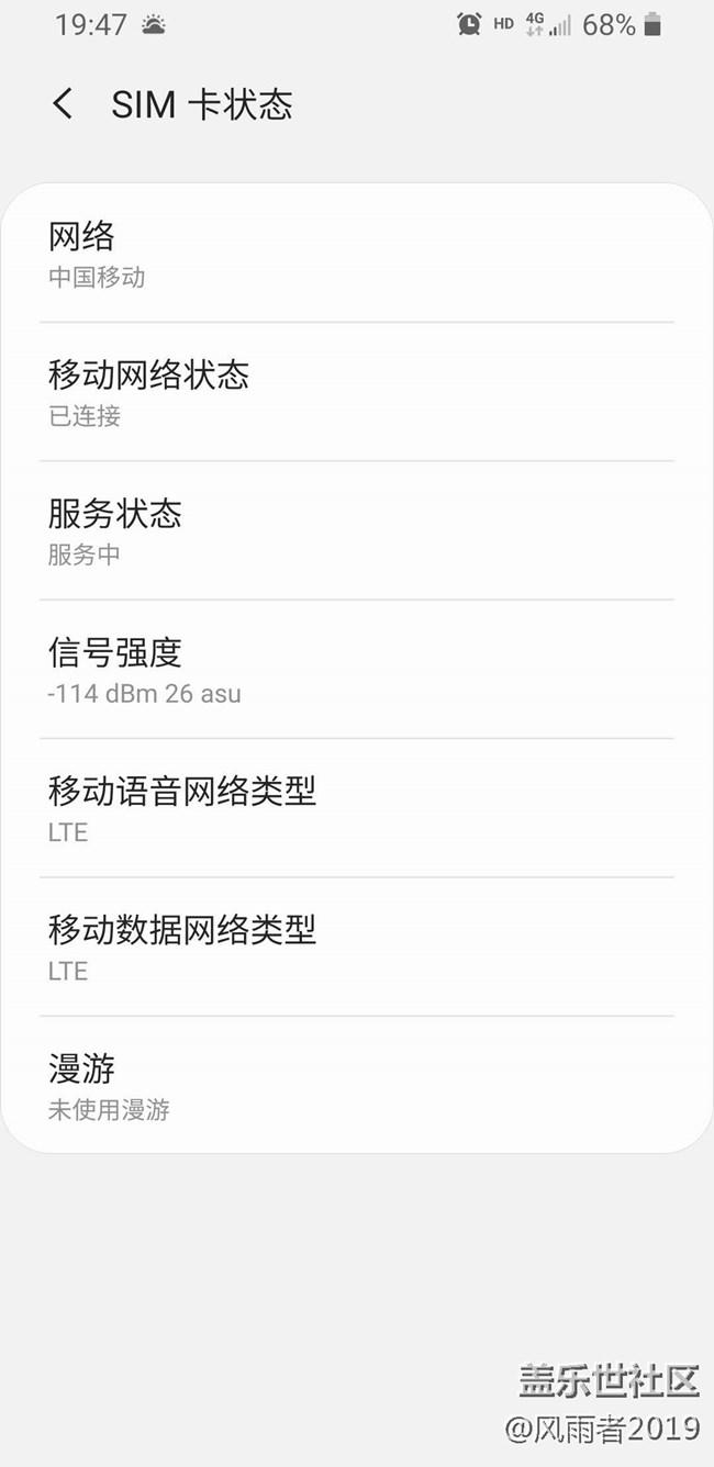 国行S9_one UI_03电耗快+信号弱!
