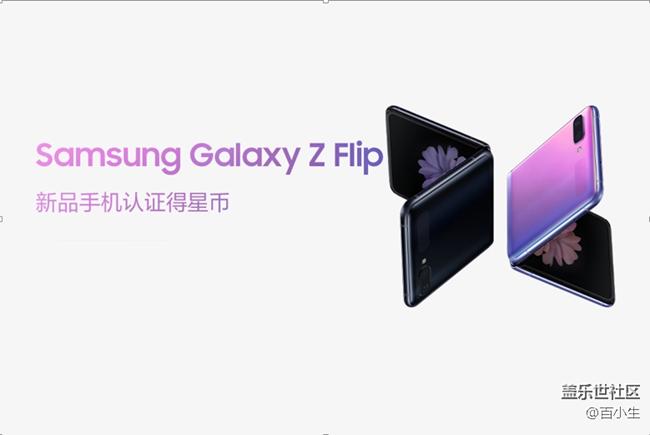 Galaxy Z Flip手机认证得星币