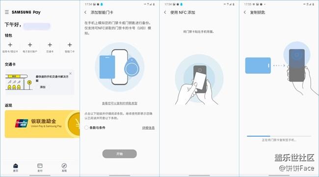 Samsung Pay门禁卡.jpg