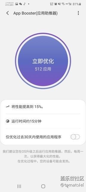 应用推进器 AppBooster 1.3.00.2 番茄汉化版