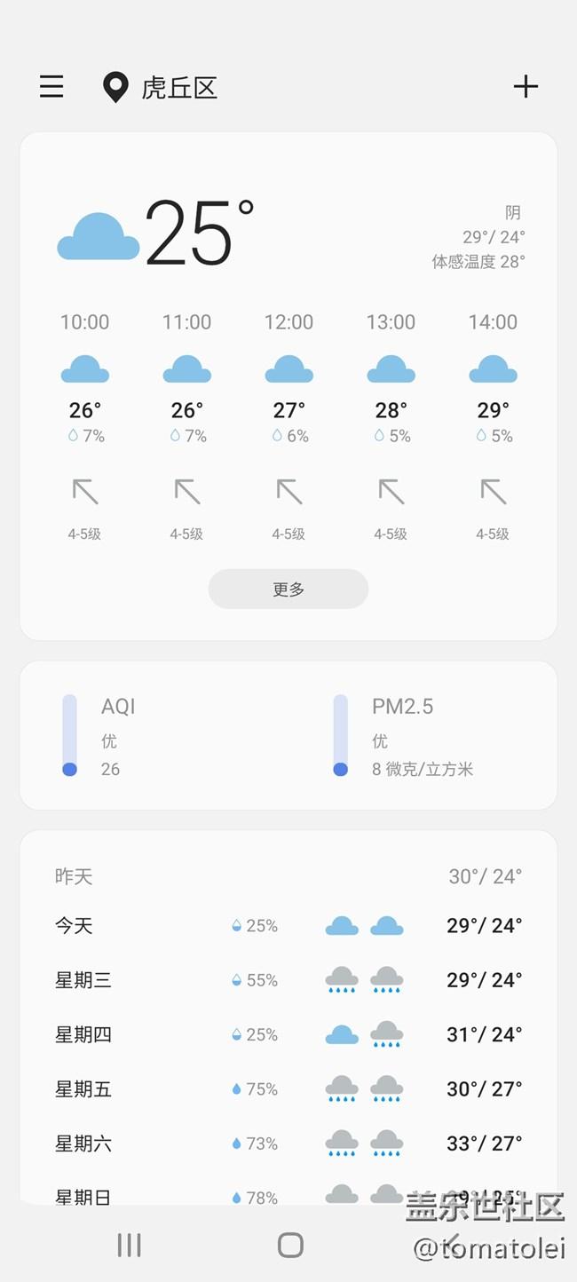 OneUI 2.5 天气