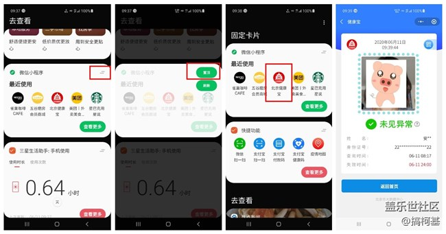 方便快捷 如何从三星手机的负一屏快速打开健康码?
