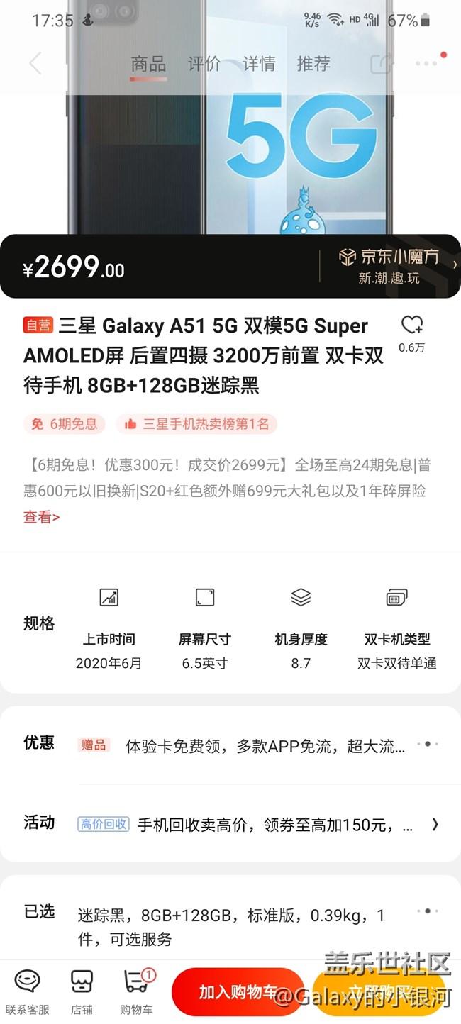 Galaxy A51 5G星粉体验活动  完美的中端机