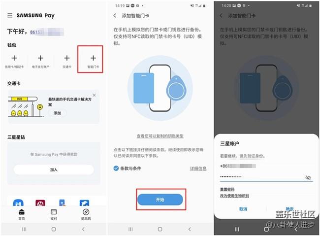 "Samsung Pay:可以支持""加密""门卡啦!"