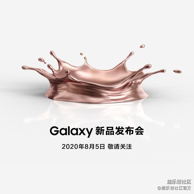 Galaxy新品发布会 敬请期待