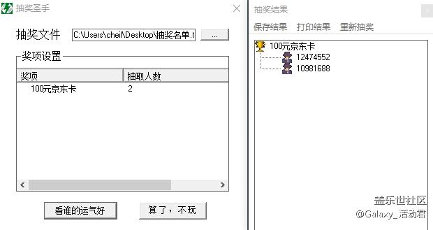 【名单公布】【邀请好友赢好礼】新用户注册有惊喜