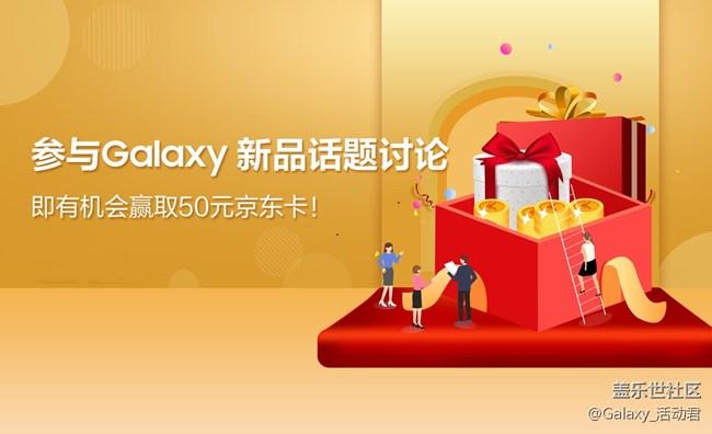 参与Galaxy新品话题讨论 即有机会赢取50元京东卡哦!