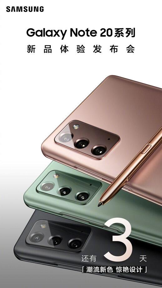 Samsung Galaxy Note20系列新品体验发布会 还有1天