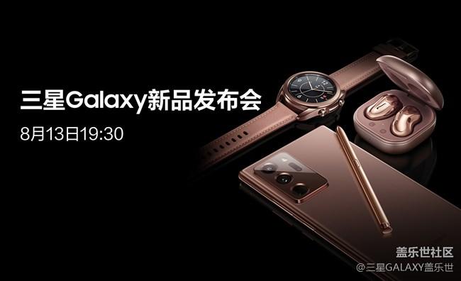 三星Galaxy Note20系列新品体验发布会 8月13日同步直播