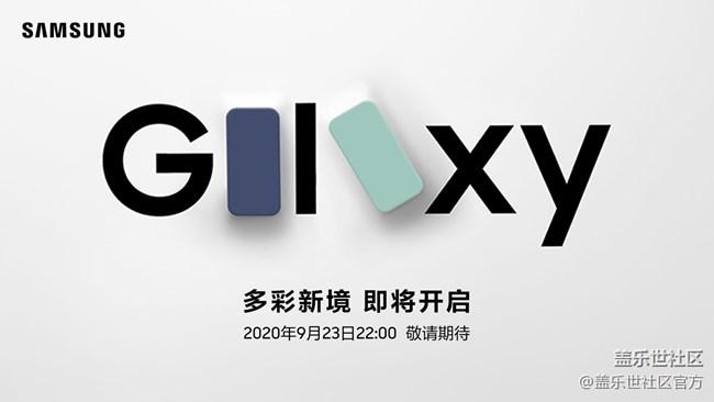 多彩新境 即将开启 Galaxy新品发布会 敬请期待